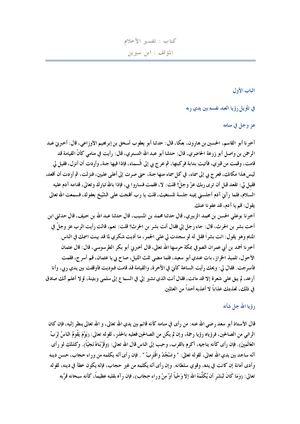 8210c3ac398e0 Calaméo - Islamic Book In Arabic Book 165