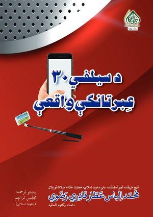 Islamic Book In Pashto