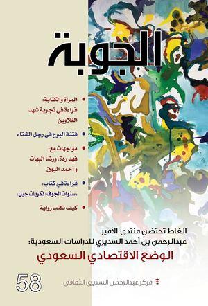 b7a56fac195da Calaméo - 58 Aljoubah magazine مجلة الجوبة