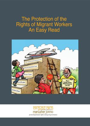 Migrant Worker English