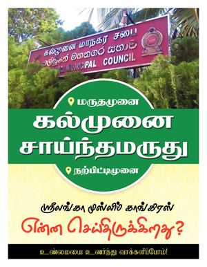 Kalmunai Municipal Past Developments by SLMC