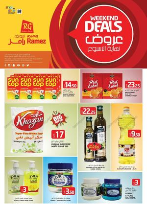Tsawq Net Ramez Shopping Qatar 08 02 2018