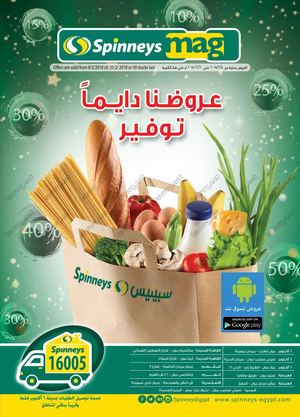 Tsawq Net Spinneys Egypt 08 02 2018 01