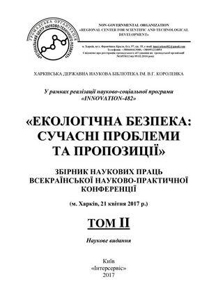 Екологічна безпека  сучасні проблеми та пропозиції   збірник наукових праць  Всеукраїнської науково-практичної конференції ff810fbd7e18c