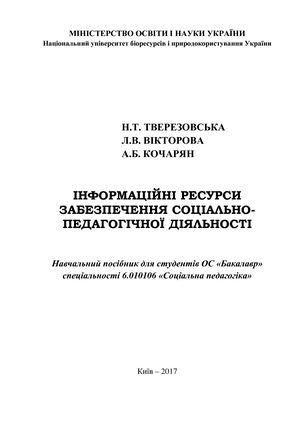 Види інформаційно аналітичних досліджень сілкова
