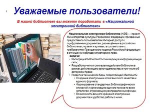 Презентация Microsoft Office Power Point (2)