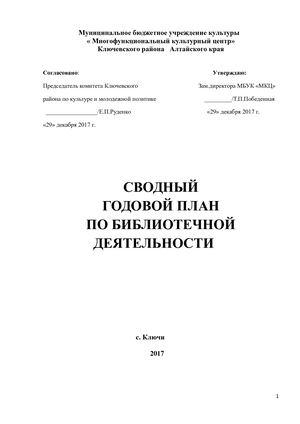 Книга С.ключи Ключевского Района Алтайского Края