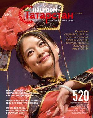 Знакомства с мужчинами за 50 по кукморскому татарстан самые надежные знакомства с іностранцамі