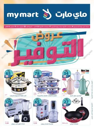 Tsawq Net Yasalam Shopping Ksa 22 02 2018