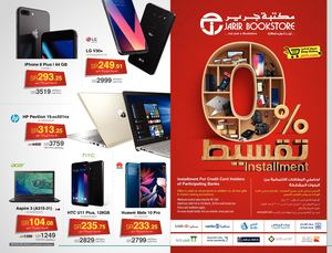 Jarir Zero Percent Installment