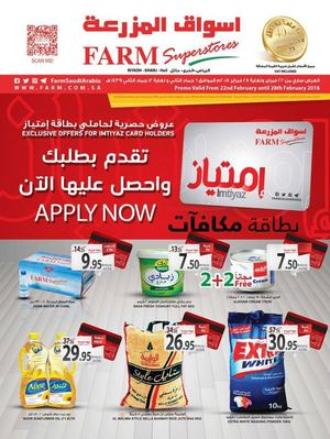 Farm Superstores Riyadh