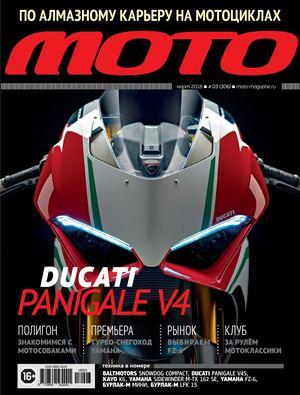 Calaméo - Moto 2018 03 907f80f1492