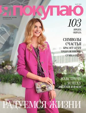 Calaméo - Shopping Guide «Я Покупаю. Челябинск» 1f6814d737bb0