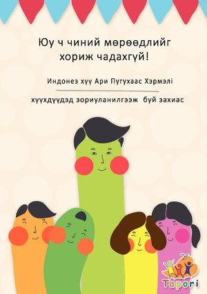 Ari Tapori EBOOK Mongolian Language