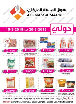 Tsawq Net Al Massa Market Kw Hawally 14 3 2018