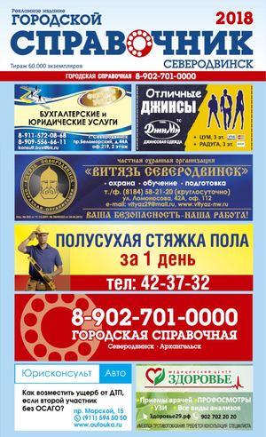39c5058c77e2 Calaméo - Городской телефонный справочник г. Северодвинск