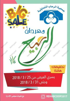 Tsawq Net Alrehabcoop Kw 29 3 2018