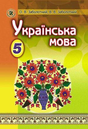 Calaméo - Українська мова ff91285eafb21