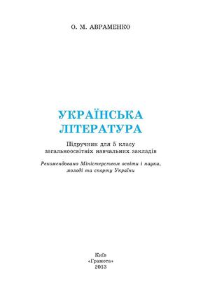 Calaméo - 5 Klas Ukrajinska Literatura Avramenko 2013 26f38c51cca22