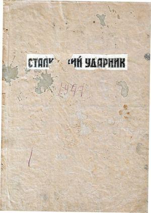 Тер хин в ф член союза писателей россии