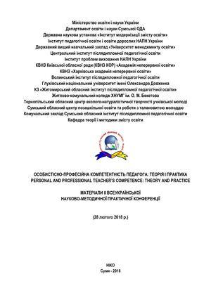 Особистісно професійна компетентність педагога теорія і практика збірник  матеріалів ІІ Всеукраїнської науково методичної практичної ... 8fd4fe406d6f4