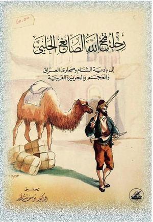 b27186477f74f رحلة فتح الله الصايغ الحلبي إلى بادية الشام و صحارى العراق و العجم و  الجزيرة العربي