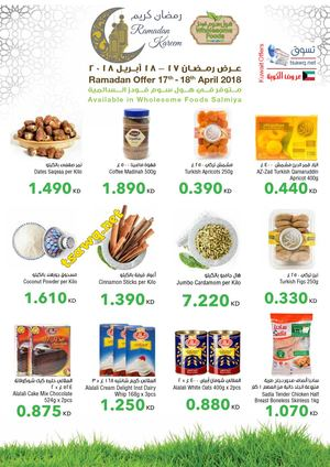 Tsawq Net Wholesome Kw Ramadan Offer 17 04 2018 01