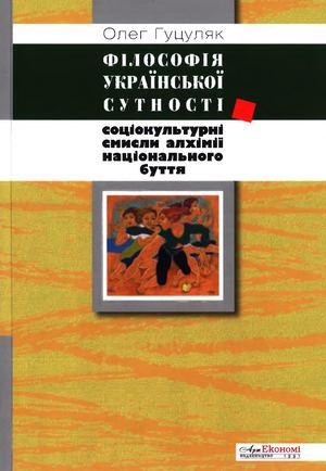 Calaméo - Олег Гуцуляк. Філософія української сутності e59c18a15fa9f