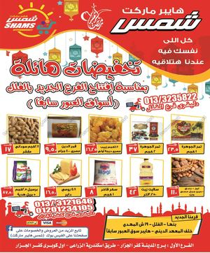 Tsawq Net Shams Hyper Market Eg Offers 4 5 2018
