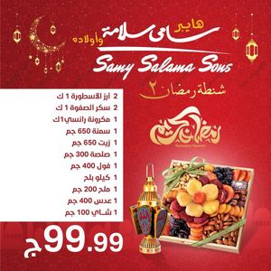 Tsawq Net Ramadan Packages At Samy Salama Sons Eg Offers 7 5 2018