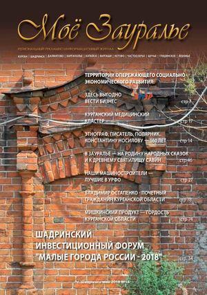 петуховский элеватор курганская область официальный сайт