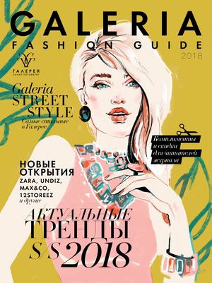Galeria Fashion Guide Spring-Summer 2018