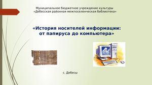 читалка папирус для компьютера