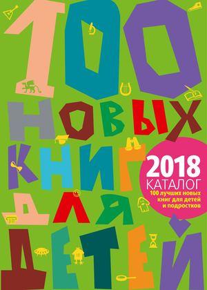 """Каталог """"100 лучших новых книг для детей и подростков"""" - 2018"""