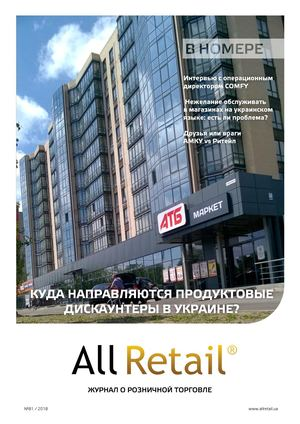 Calaméo - All Retail May 2018 Big 2fccdd6a6b669