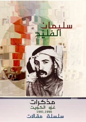 9cd14f6ea Calaméo - سليمان الفليح - مذكرات غزو الكويت 1990/1991