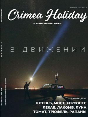 Crimea Holiday № 8