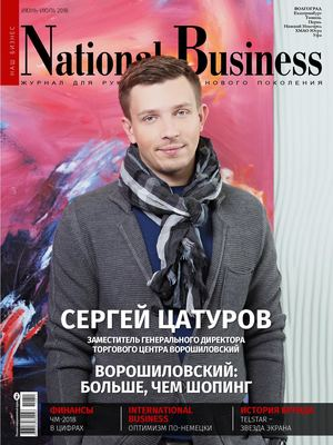 National business Июнь-июль 2018