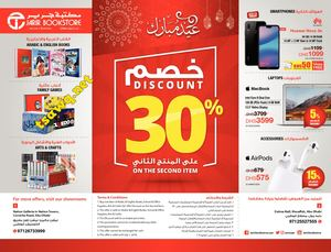 Tsawq Net Jarir Uae Offers 13 6 2018