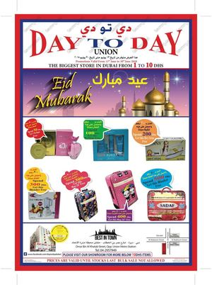 Tsawq Net Day To Day Uae Deira City Center 14 6 2018
