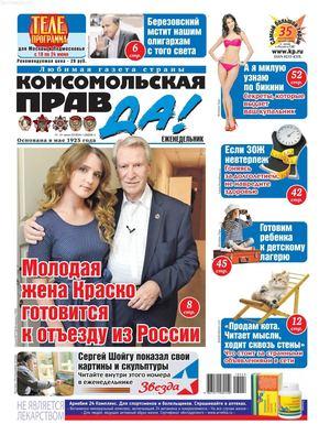 комсомольская правда 35-т 26575-т от 24.08.2016