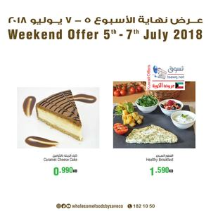 Sawq Net Wholesome Foods Kw 05 07 2018