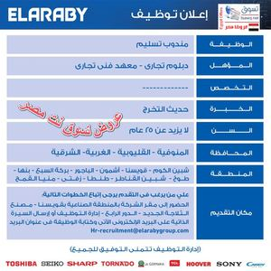 Tsawq Net Elaraby Group 13 07 2018 01