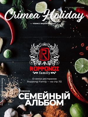 Crimea Holiday №9