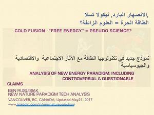 c9b4ec399 Calaméo - کولد فیوژن, تسلا، ,انرژی آزاد = شبه علم ؟ / Cold fusion ...