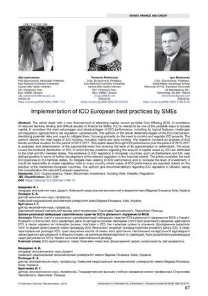 Britchenko I. Implementation of ICO European best practices by SMEs/Yevheniia Polishchuk, Alla Ivashchenko, Igor Britchenko//Economic Annals-ХХI: Volume 169, Issue 1-2, July 19, 2018. - P. 67-71. ISSN 1728-6220 (Print), ISSN 1728-6239 (Online)