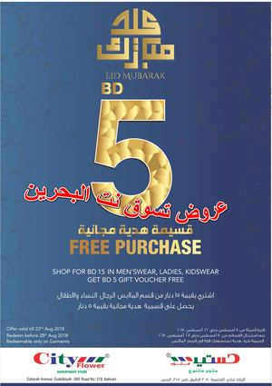 Tsawq Net City Flower Bahrain 11 8 2018