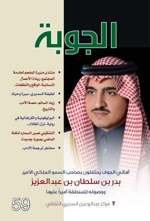 754537dd8f249 Calaméo - 59 مجلة الجوبة Aljoubah