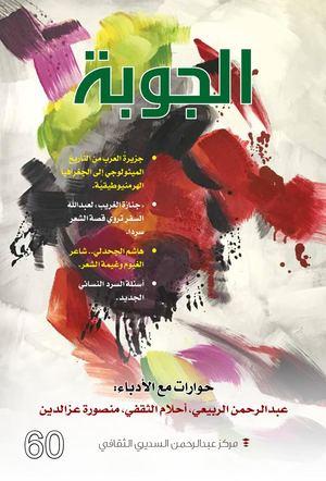 503253d73d9df Calaméo - 60 مجلة الجوبة Aljoubah