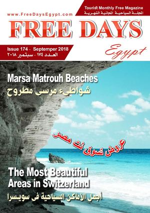 Tsawq Net Freedays Egypt Magazine Marsa Matrouh Beaches 6 9 2018